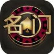 名门棋牌app