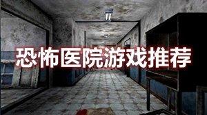 恐怖医院游戏