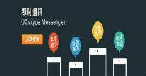 手机即时通讯软件