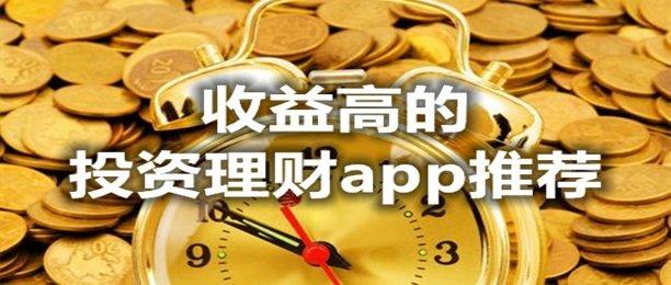 收益高的投资理财app推荐