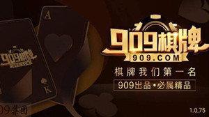 909棋牌游戏大全
