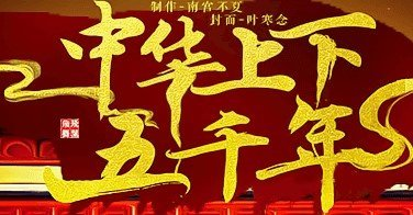 中華五千年游戲破解版