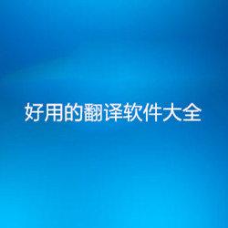 好用的翻译软件大全