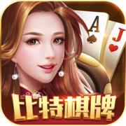 比特棋牌app