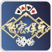 飞宏娱乐棋牌