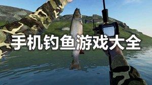 手机钓鱼游戏大全