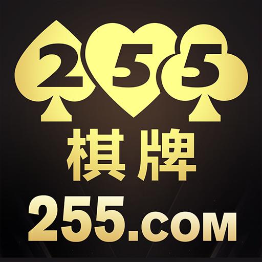 255棋牌app
