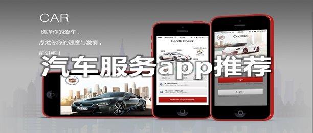 汽车服务app