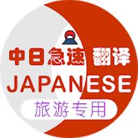 日本旅游翻译