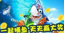 捕魚游戲單機版