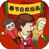 春节自救指南