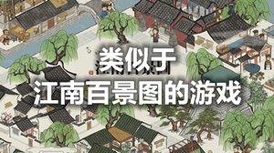 类似于江南百景图的游戏