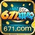 671棋牌游戏