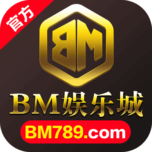 bm彩票平台