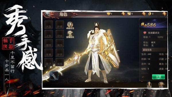 浪剑诀绝世古剑