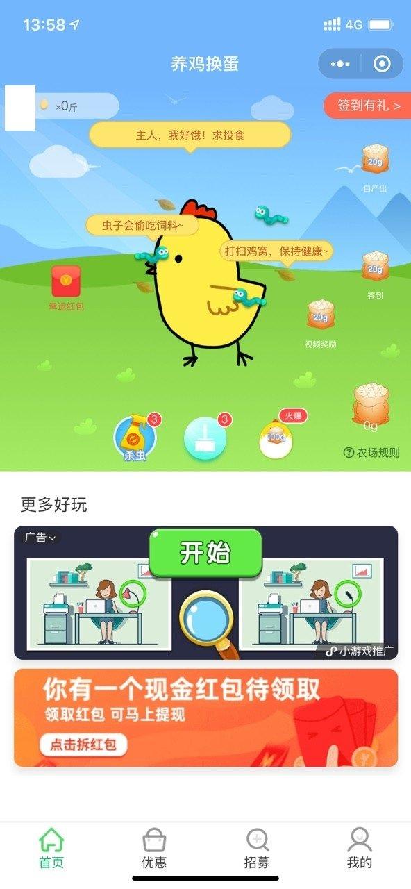 养鸡换蛋app截图