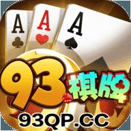 93棋牌游戲