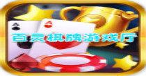 百灵棋牌游戏厅