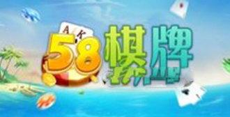 58棋牌游戏合集