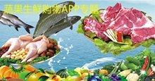 蔬果生鲜购物APP专题