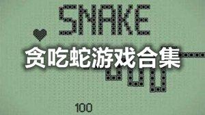 贪吃蛇游戏合集