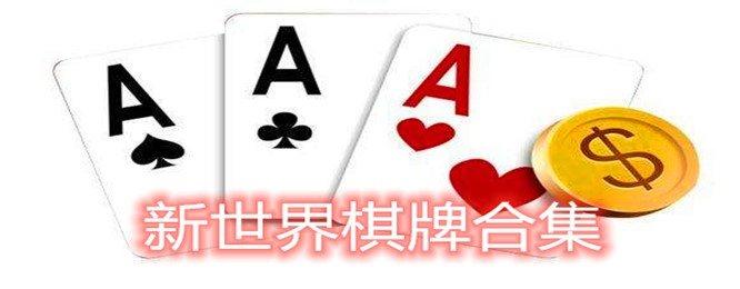 新世界棋牌游戏合集