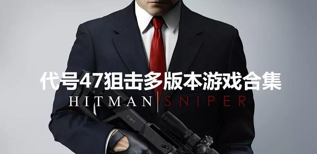 代号47狙击多版本游戏合集