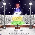逃出纯白圣诞最新版