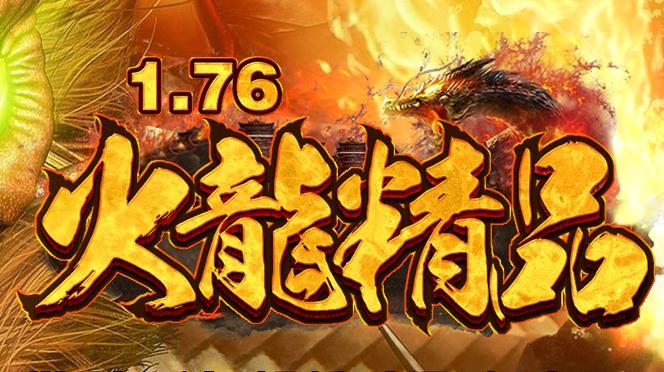 火龙精品1.76版