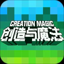 創造與魔法