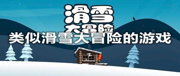 类似滑雪大冒险的游戏