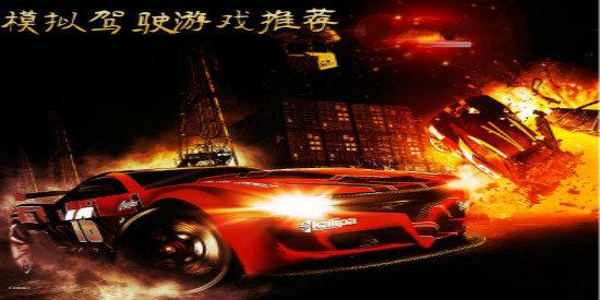 模拟驾驶游戏推荐