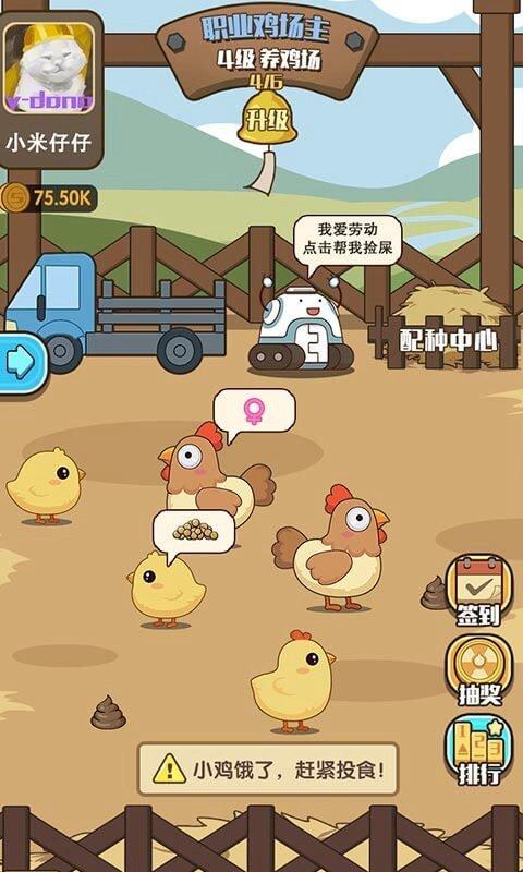 一群小怂鸡