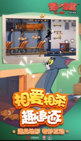 猫和老鼠1号玩家