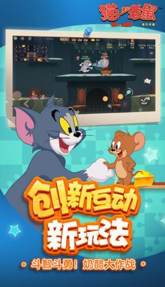 猫和老鼠1号玩家截图