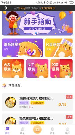 猫猫试看app截图