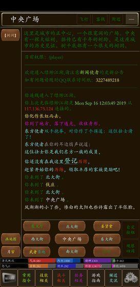 缥缈江湖破解版游戏截图