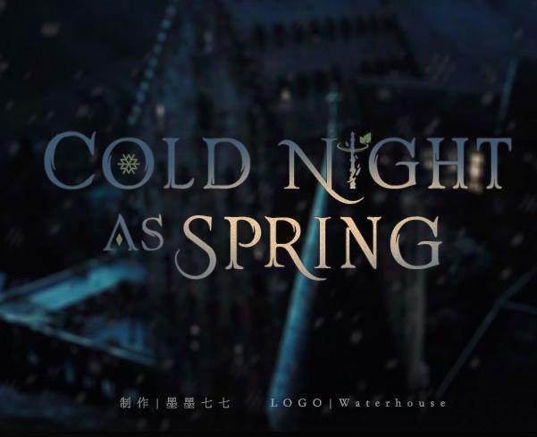 寒夜如春破解版