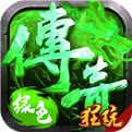 绿色传奇手机版
