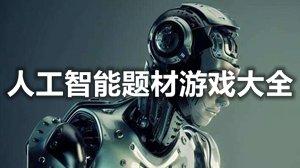人工智能题材游戏大全