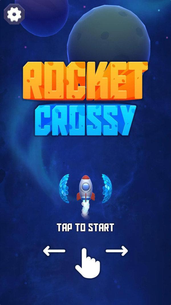 火箭档陨石