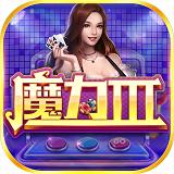 魔力3棋牌app