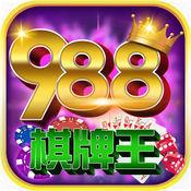 988棋牌游戏
