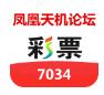 7034凤凰天机论坛