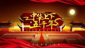 中华上下五千年破解版