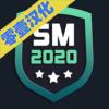 SM足球经理2020