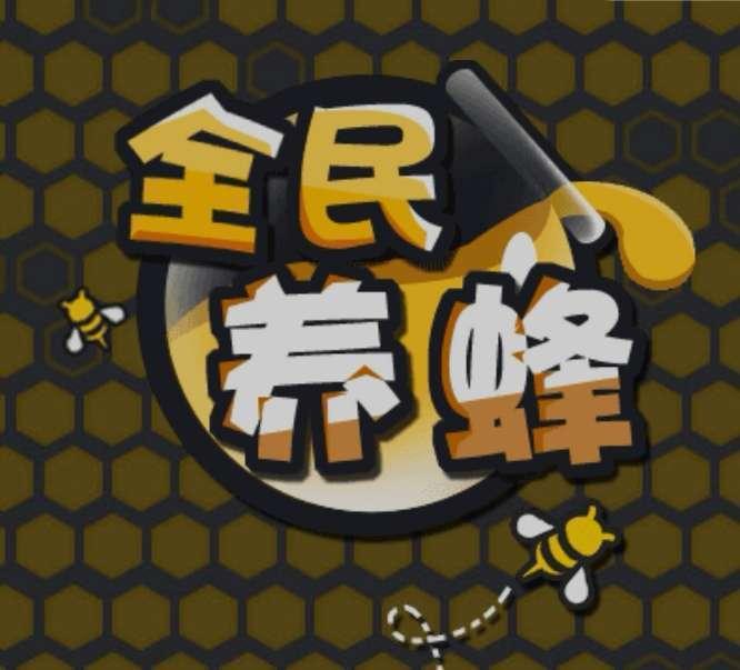全民养蜂破解版