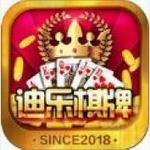 迪乐棋牌游戏