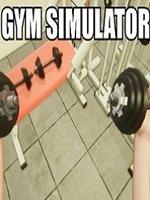 健身房模擬器中文版