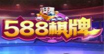 588棋牌游戏大厅